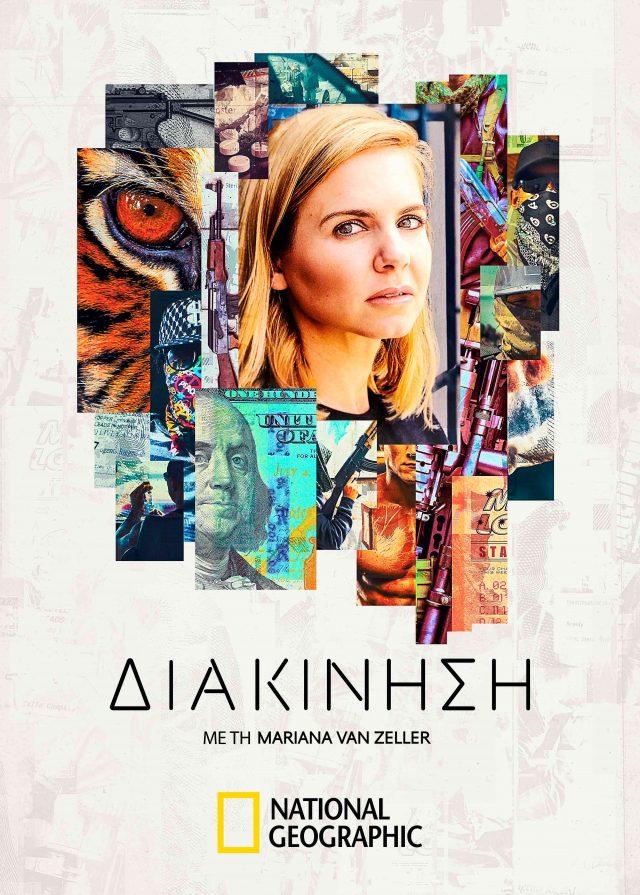ng trafficked with mariana van zeller poster 0