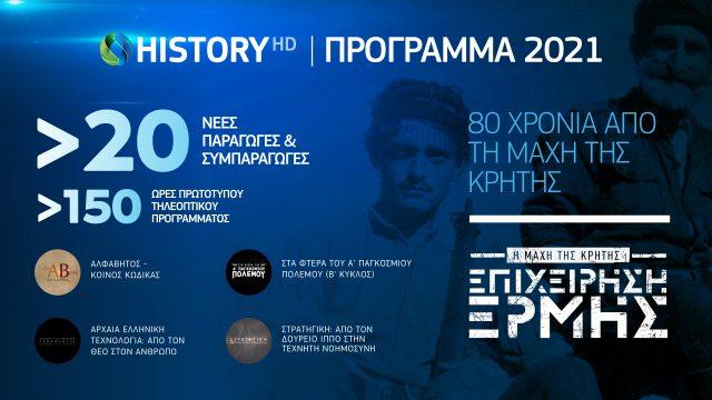 COSMOTE HISTORY ΠΡΟΓΡΑΜΜΑ 2021