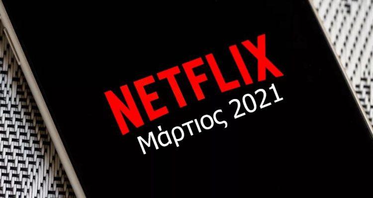 Netflix Μάρτιος 2021