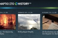 COSMOTEHistory_March2021
