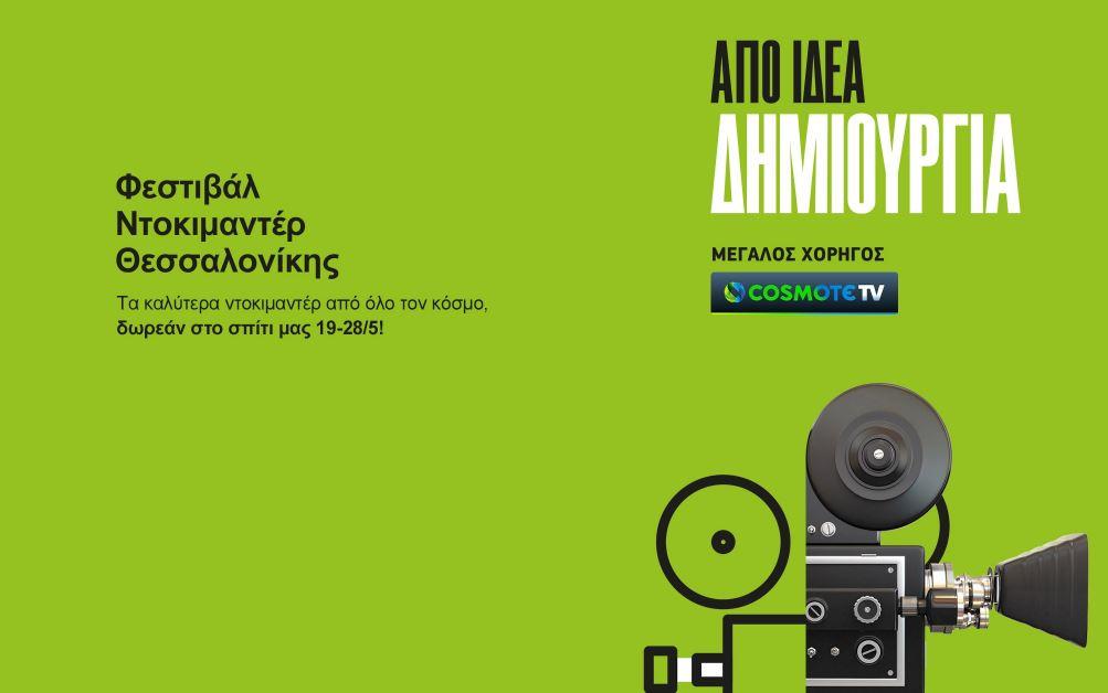 Φεστιβάλ Θεσσαλονίκης Cosmote Tv