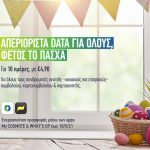 COSMOTE_Easter Offer_260421