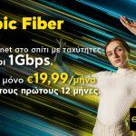 Epic Fiber Photo