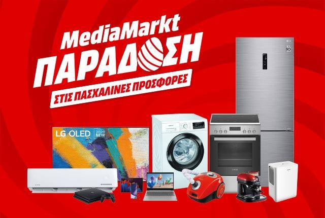 MediaMarkt paradosi stis prosfores