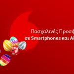 Vodafone Easter 2