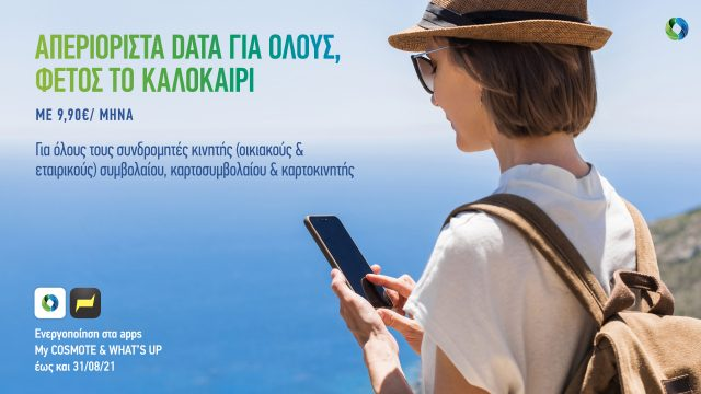 COSMOTE Summer Offer 220621
