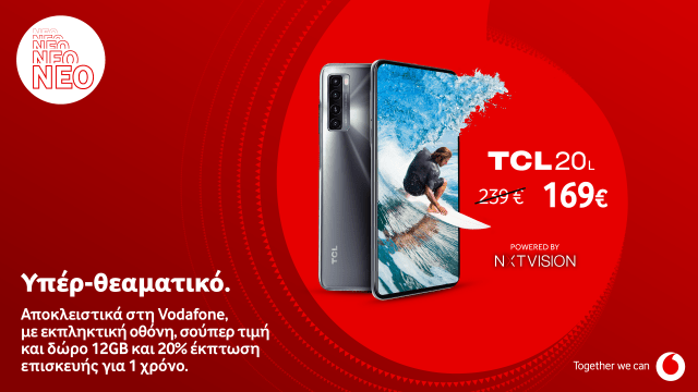 TCL offer