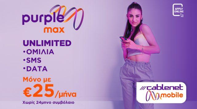 cablenet mobile purple max
