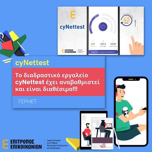 cyNettest