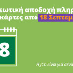 JCC-900x506-FINAL
